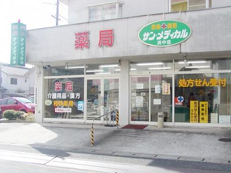 サンメディカル薬局浜中店